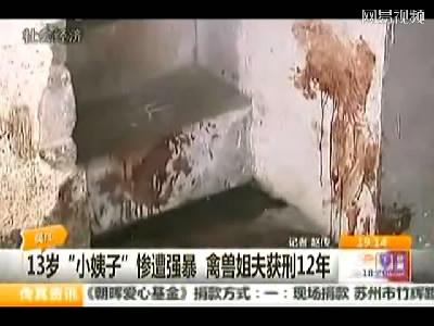 上海热线新闻频道-- 男子强暴小姨子捆绑装箱