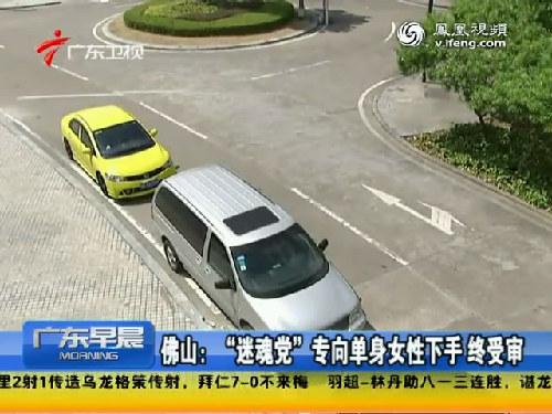 广东女子私家车内遭陌生男 迷魂针 扎晕