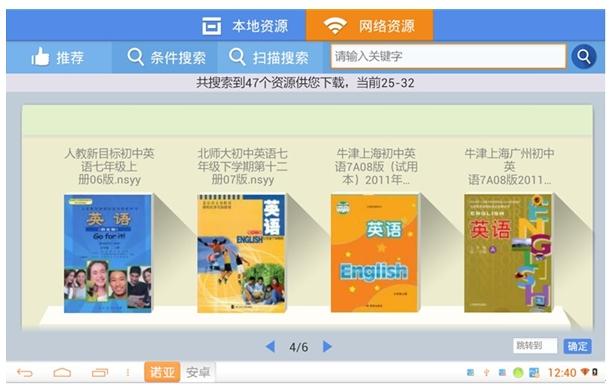 在教育资源方面,优学派u20平板学习电脑可谓非常齐全.