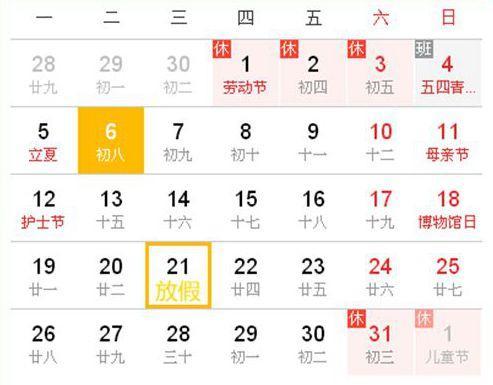 上海政府办公厅:5月21日机关学校等放假一天
