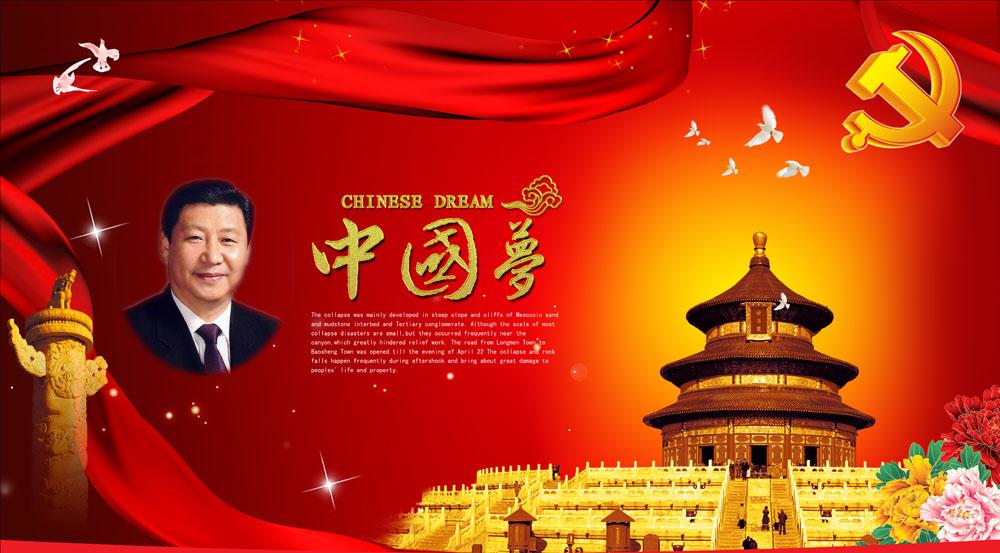 深刻把握中国梦的内涵和特质