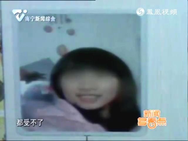 13岁女生与同学裸聊被拍视频