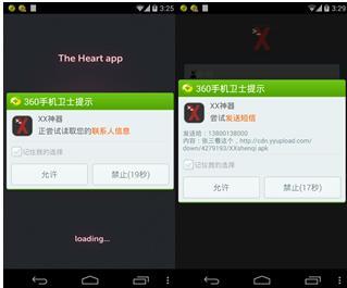 图:360手机卫士拦截木马读取联系人信息和偷发短信