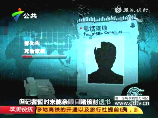 广州大学老师办公室 吊红布缢亡 双手被反绑
