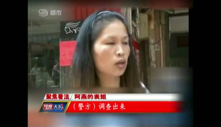女大学生东莞探亲遇害