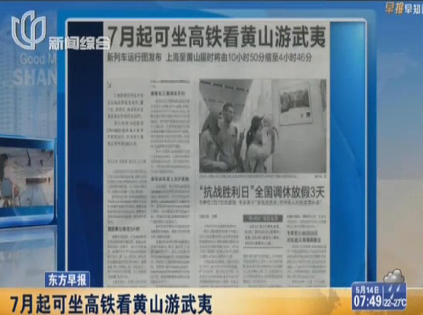 上海热线新闻频道