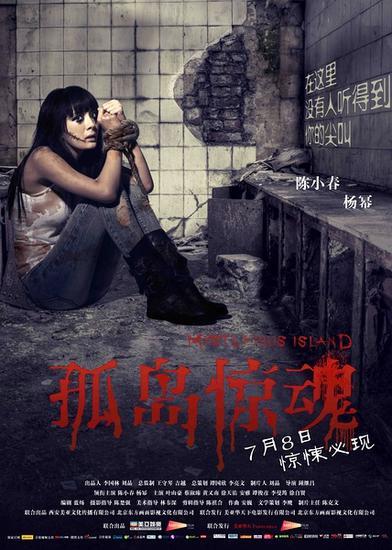 """""""在《小时代》上映之前,《孤岛惊魂》是杨幂唯一的电影代表作,这部"""