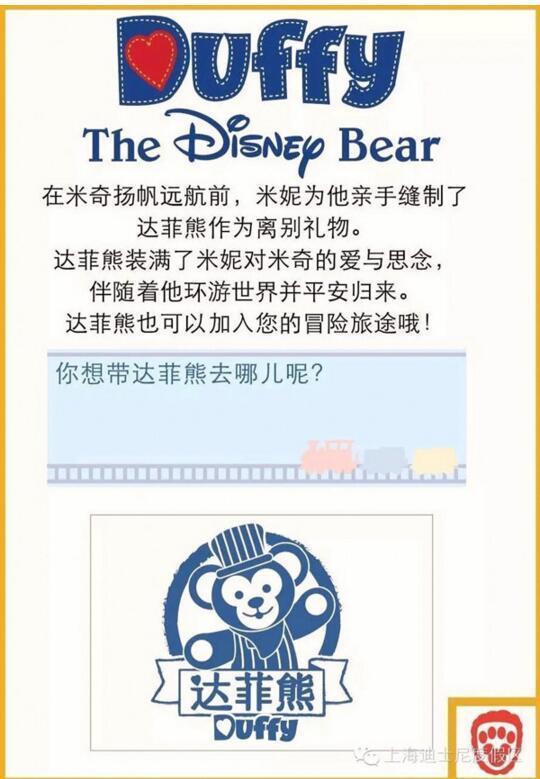 据此前报道,2016年3月11日,上海迪士尼度假区与远望谷信息技术股份有限公司(以下简称远望谷)签署为期数年的联盟协议。远望谷将独家供应上海迪士尼度假区梦想护照。   另据上海迪士尼官方资料,上海迪士尼将为到访游客特别设计梦想护照,采用射频识别(RFID)技术。游客在入园时可购买梦想护照,前往乐园内各指定地点收集护照官方印章。上海迪士尼度假区梦想护照是全球迪士尼乐园中首次推出的互动式体验护照。