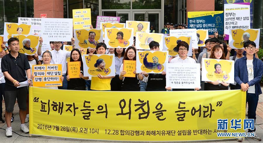 """(国际)(1)韩国成立援助日军""""慰安妇""""受害者基金会"""