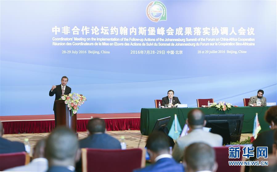 (XHDW)中非合作论坛约翰内斯堡峰会成果落实协调人会议在京召开