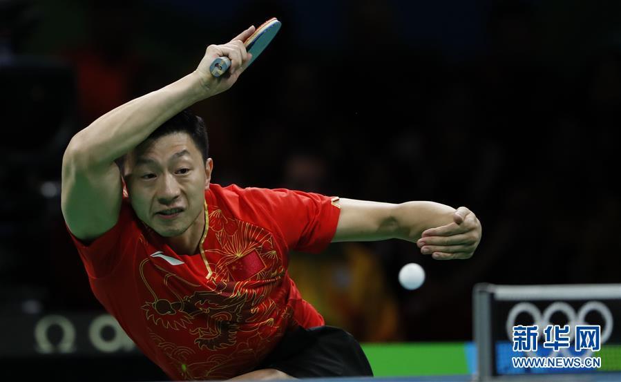 (里约奥运会)(1)乒乓球——男子单打:马龙夺冠