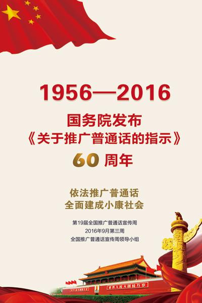 第十九届全国推广普通话宣传周海报