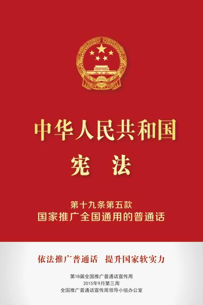 第十八届全国推广普通话宣传周海报