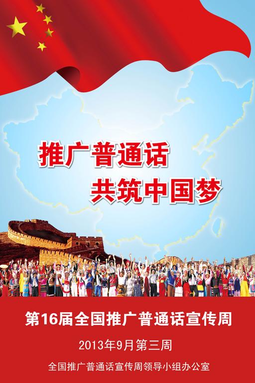 第十六届全国推广普通话宣传周海报