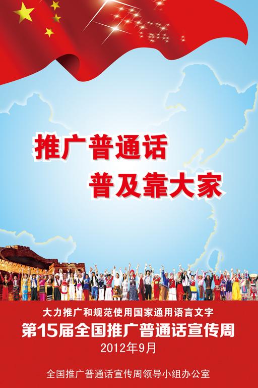 第十五届全国推广普通话宣传周海报