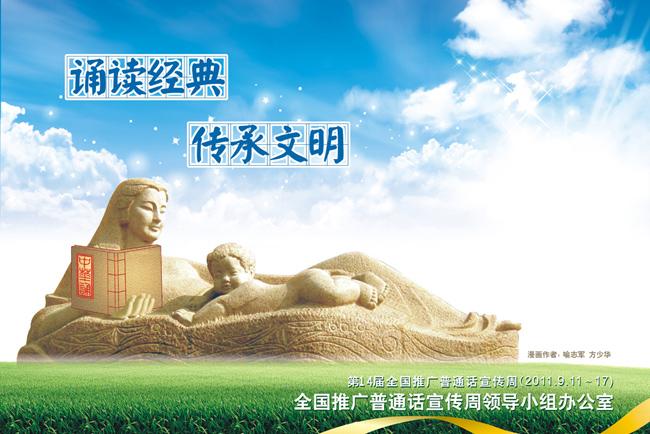 第十四届全国推广普通话宣传周海报