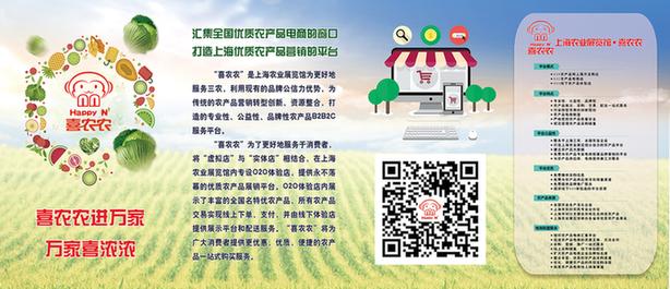 2017年上海农业展览馆喜农农三农巡回展拉开帷幕