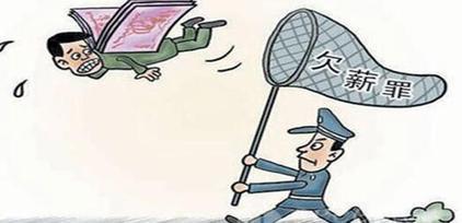 老板欠薪失踪被抓 据当事人回应将在年底还清全部贷款