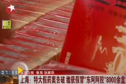上海特大假药案破 用明胶牛皮作原料生产冒牌阿胶