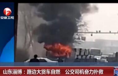 淄博路边大货自燃 附近工人与公交司机齐力将大火扑灭