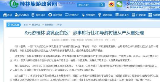 桂林通报8元团费 涉嫌不合理低价游