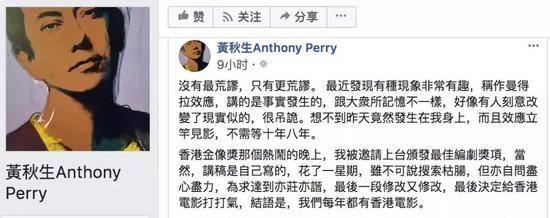 Anthony Wong (Hong Kong actor) apologises to Jackie Chan: Hong Kong is China's territory