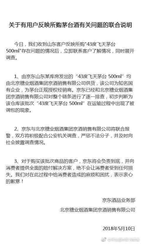 京东回应客户买到假茅台:运输过程中被调包 已报警