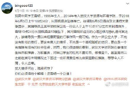 武汉大四学生坠楼 舍友:他很内向喜食物爱语之煲仔饭欢独来独往——上海热线新闻频道