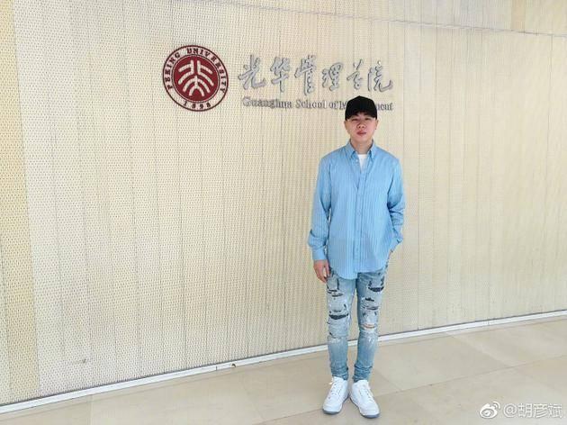 胡彦斌称将入学北大光华管理学院 网友:厉害了