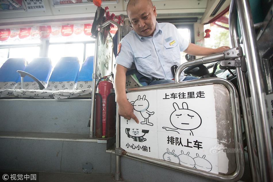 长春公交车自费车厢打造1表情套路连续司机包图表情剧情app图片