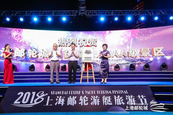 2018上海邮轮游艇旅游节启幕 滨水时尚新地标诞生