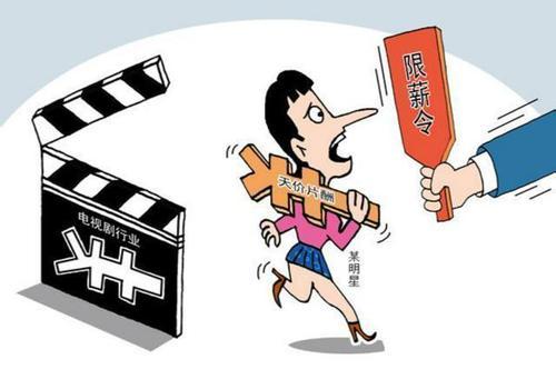 赵薇舒淇退回4000万片酬 限薪令下电视台追回明星综艺差价