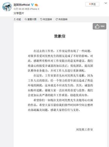 刘昊然工作室道歉/ 写错微博账号和角色名字
