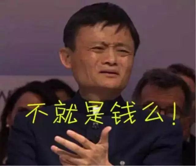 """马云2700亿重登中国首富 曾公开表态""""我对钱没兴趣"""""""