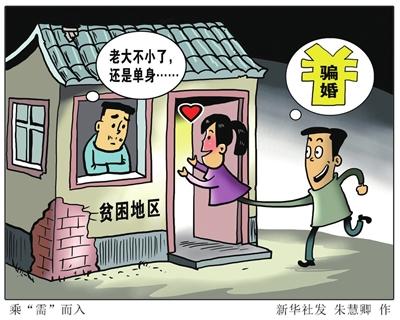 索要彩礼人间蒸发揭露骗婚产业链的黑幕