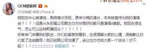 邓紫棋指责主办方 邓紫棋指责主办方欺骗歌迷
