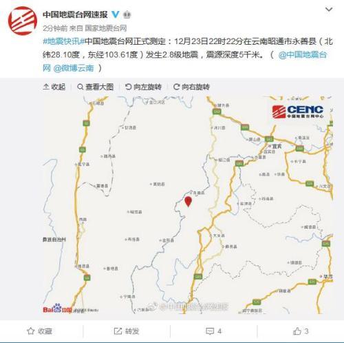 国家地震台网_云南昭通2.8地震 震源深度5千米(图)——上海热线新闻频道