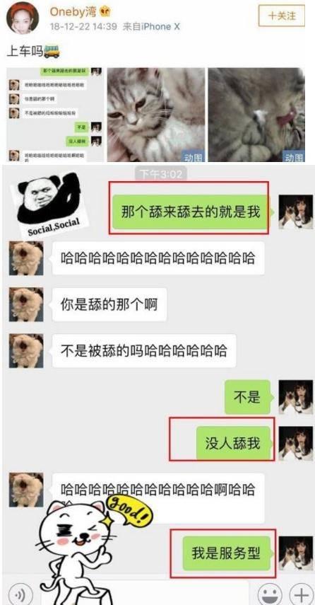 湾湾李易峰恋情 女方炒作嫌疑实在有点大粉丝有点崩