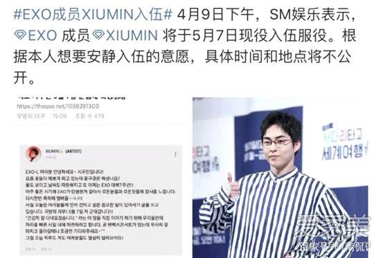 惊呆了!xiumin将入伍 这到底是个什么梗?