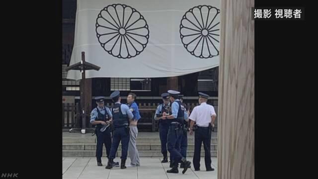 靖国神社疑遭泼墨 男子被当场以涉嫌器物损坏被捕