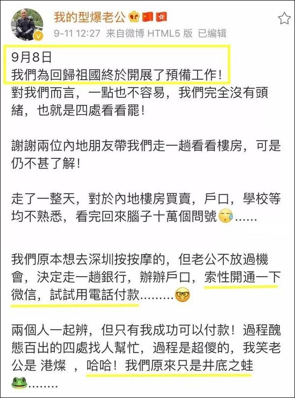 光头警长刘sir或将在内地安家,一条微博引全国网友晒照
