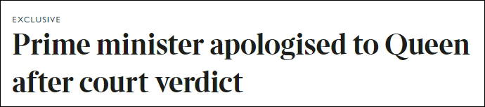 法院判决后,首相向女王道歉 ▄▓《星期日泰晤士报》