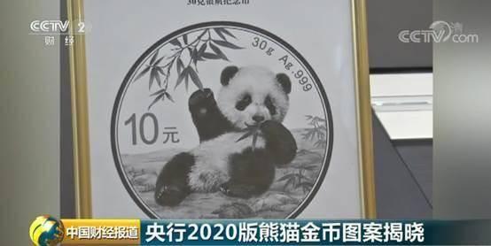 2020版熊貓金幣圖案揭曉 象征著2020年人民富足和世界和平