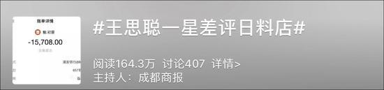 日料店回应王思聪给差评:主管没有说清楚