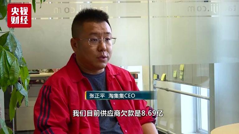 """淘集集负债16亿 烧钱""""攒""""客户是出路还是歧路?"""