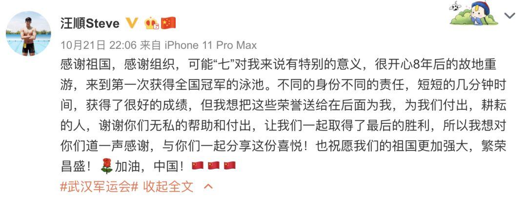 """27枚金牌,中国游泳献上""""最帅军礼""""!汪顺低调:谢谢大家"""