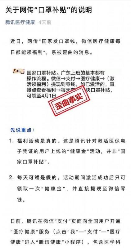 """市民致电求证""""betway体育亚洲版入口补贴""""是否真实?官方发声:消息被歪曲"""