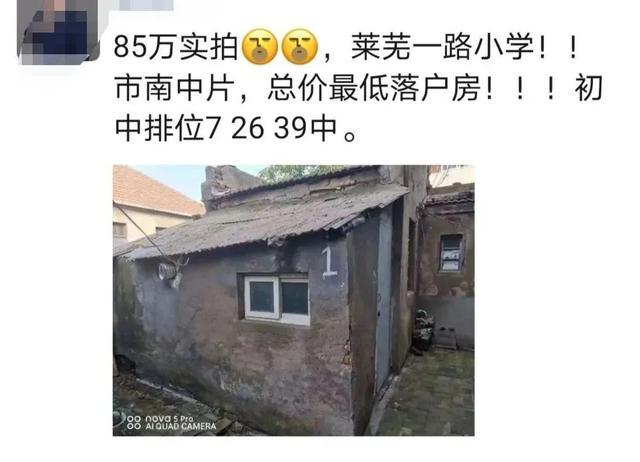 青岛12.35平房子卖84万 房源上架很快就有人看中