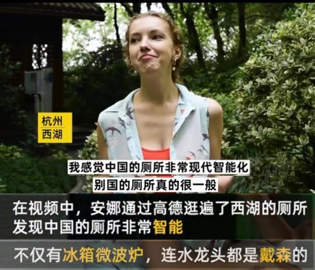 俄罗斯美女把西湖公厕发到外网,网友:我们早都习惯了——上海热线新闻频道