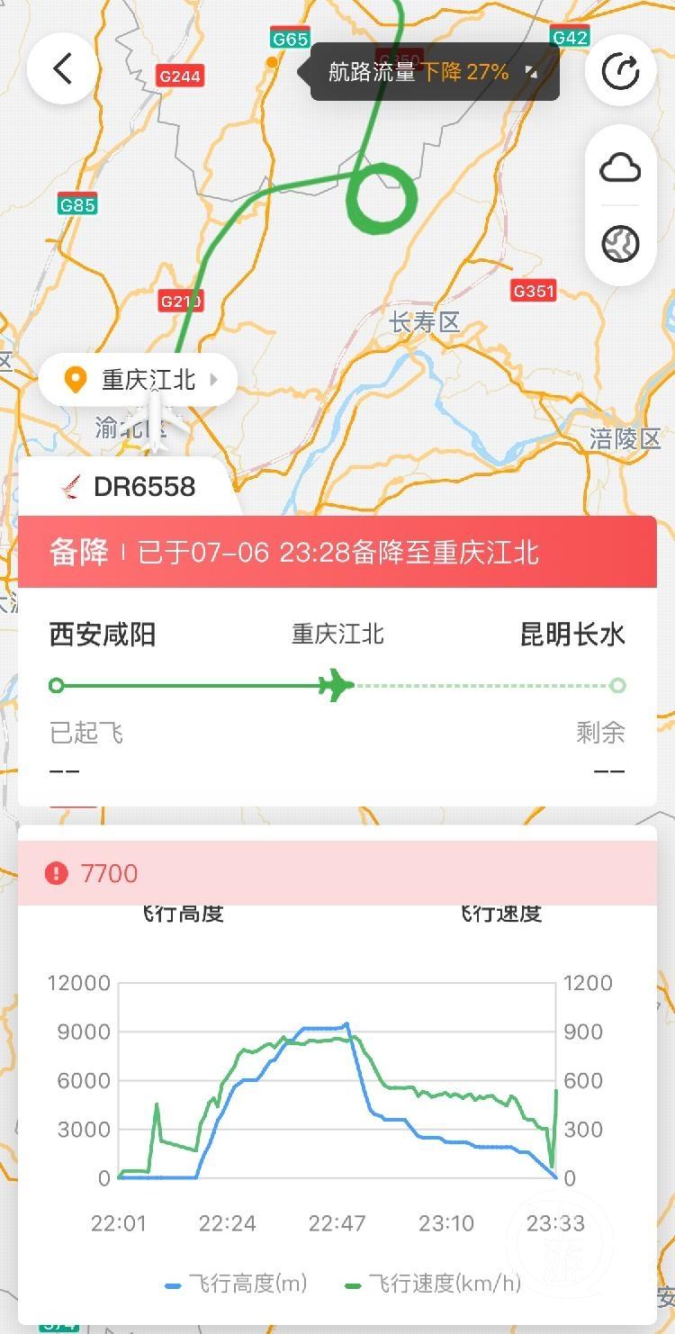 航班:航班风挡破裂深夜备降重庆:6分钟紧急下降5600余米